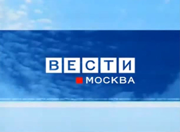 Vesti-Moscow (News Hour) on the Russia 1 TV channel. April 14, 2009