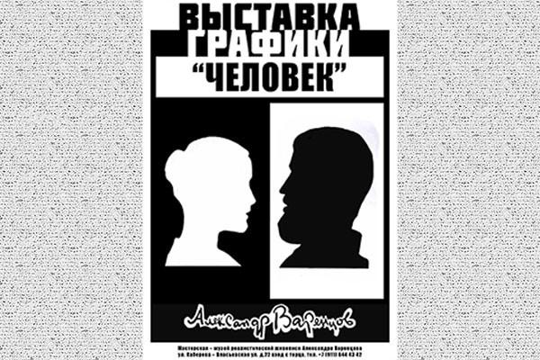 Выставка портретной графики Александра Алексеевича Варенцова