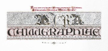 Mira calligraphiae II. (имитация работ Георга Бокская, Венгрия, ум. 1575)