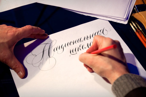 Open Day at the National School of Calligraphy