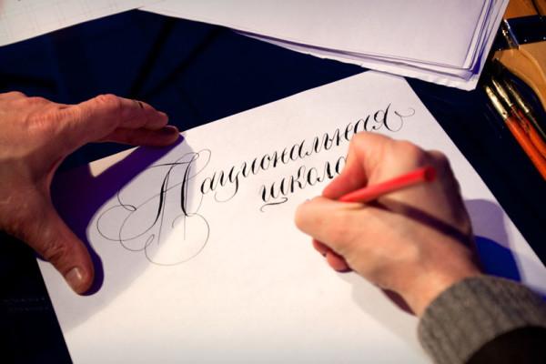 День открытых дверей в Национальной школе искусства красивого письма