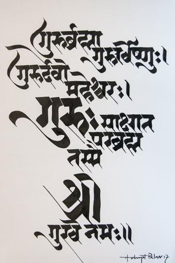 Guru Gaurav