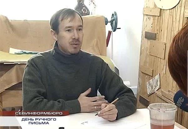 В День ручного письма севастопольский художник Владимир Новиков рассказал о каллиграфии