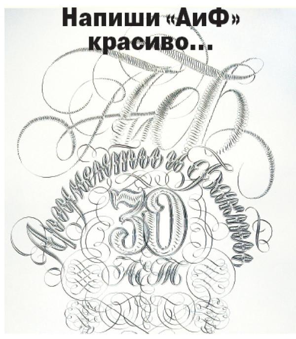 Cтали известны результаты конкурса «Напиши АиФ красиво»