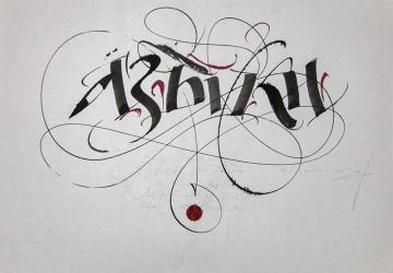 字母表。素描