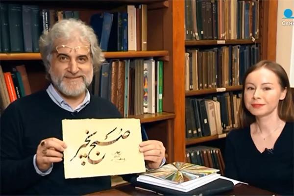 Музыкальная каллиграфия Бахмана Панахи