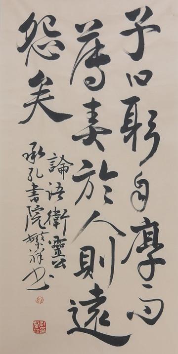 Отрывок из трактата  «Лунь Юй» («Беседы и суждения»):  Учитель (Конфуций) сказал: «Если к самому себе будешь более требовательным, чем к другим, то избежишь обид».