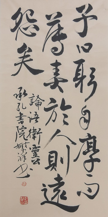 The inscription on the piece is an excerpt from the Lung Yu (Conversations and Judgments) essay:  The teacher (Confucius) said: If you are more demanding of yourself than others, you will avoid offenses.
