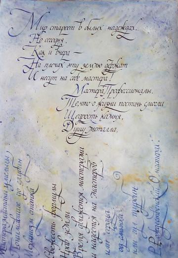Диптих «О мастерах». Левая часть