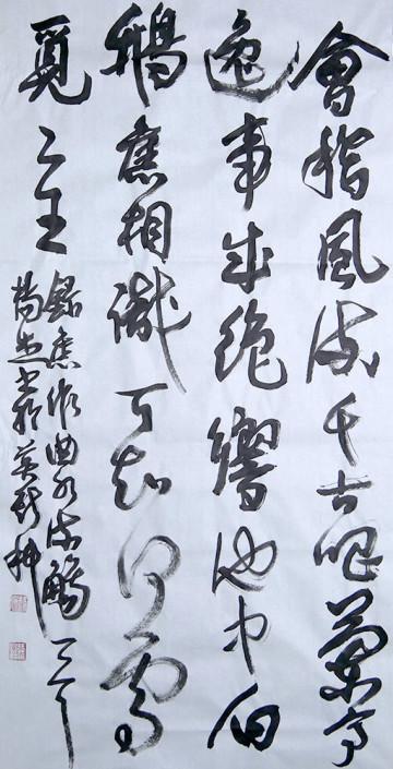 Стихотворение собственного сочинения «Кубок вина плывет по излучине вод» (пишется как приветствие на конверте, адресованном другу-поэту)