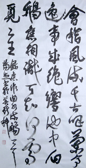 Yang Jie's own poem, A Cup of Wine Floats Along a Bend Here (written as a greeting on an envelope addressed to a poet friend)