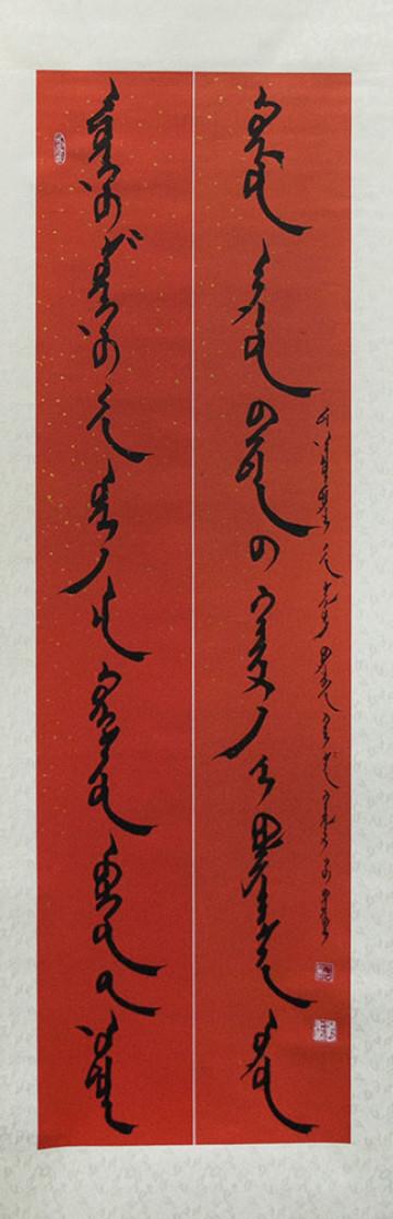 Отрывок из стихотворения о жизни Д. Нацагдорджа