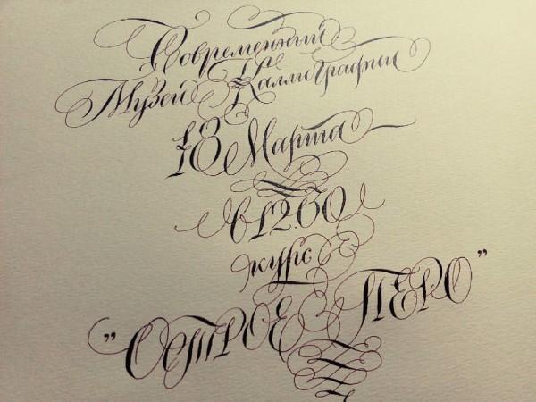 Острое перо в Современном музее каллиграфии