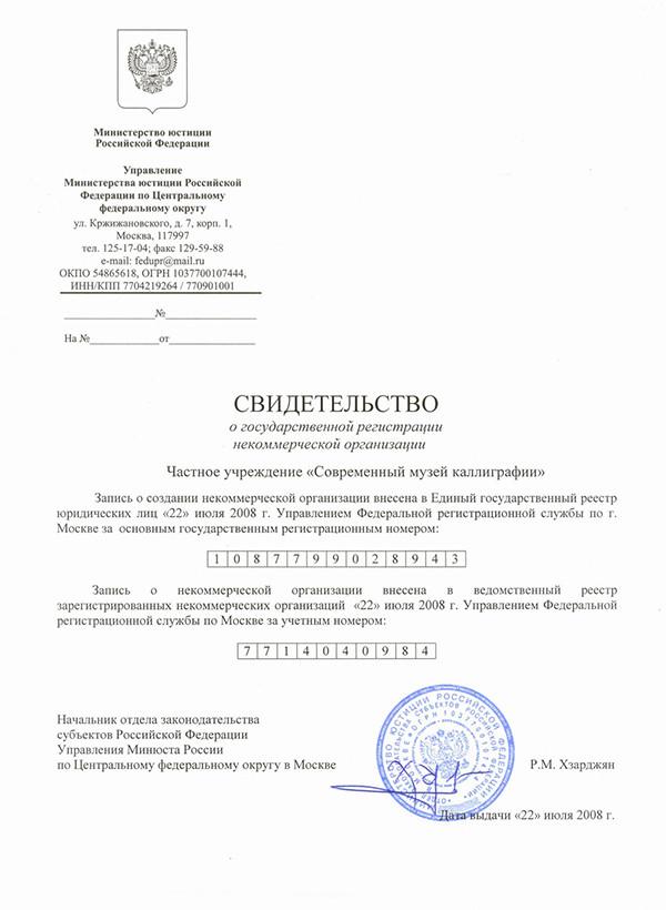 «Современный музей каллиграфии»  зарегистрирован в Министерстве юстиции