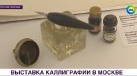 Телеканал «Мир» – программа «Новости».  2 сентября 2017 г.