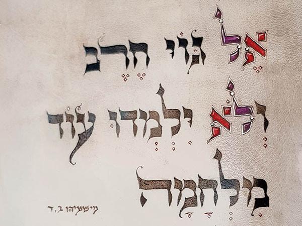 Награда «Исайя»