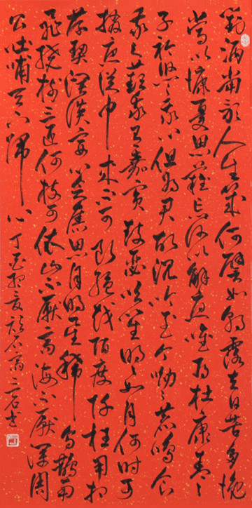 Short Song (a poem by Cao Cao)