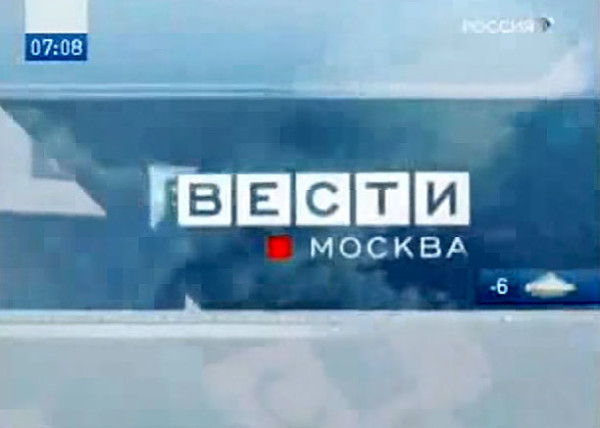 Vesti-Moscow (News Hour) on the Russia 1 TV channel. March 27, 2009 (07.00 am)