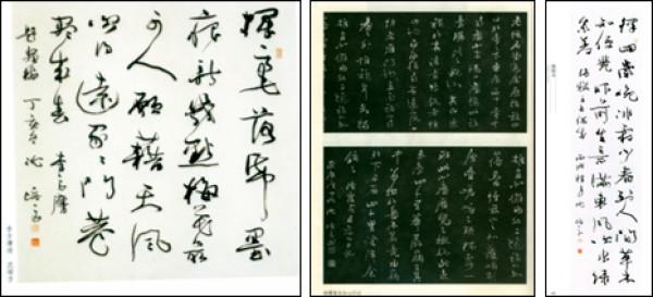 Новым участником проекта «Международная выставка каллиграфии» стал Шен Пейфан