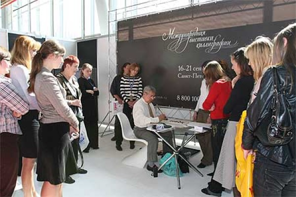 The first master-class within the framework of the International Exhibition of Calligraphy