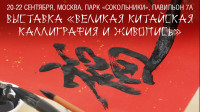 """A movie about the """"Great Chinese Calligraphy and Painting"""" exhibition"""