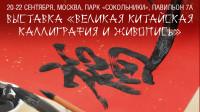 Фильм о выставке «Великая китайская каллиграфия и живопись»