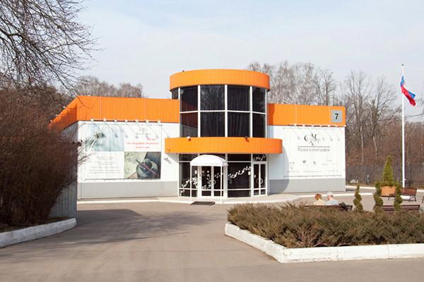 Музей мировой каллиграфии закрыт до особого распоряжения правительства