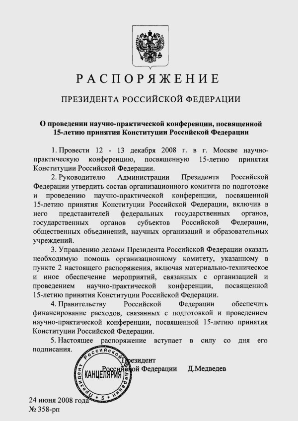 A theoretical and practical conference marking the 15th Anniversary of the adoption of the Constitution of the Russian Federation