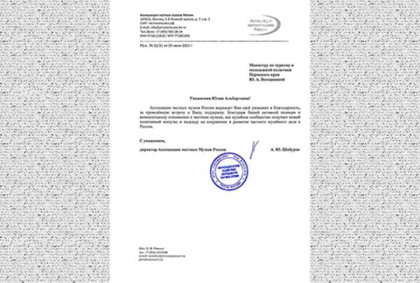 俄罗斯私人博物馆协会谨向尤•阿•韦托什基娜表示感谢