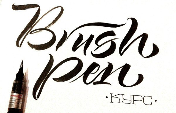 National School of Calligraphy launches Brushpen course