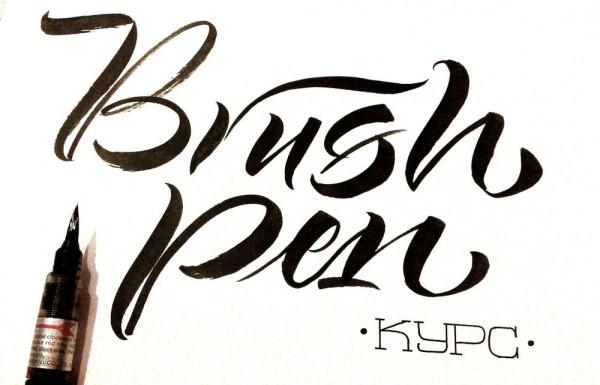 Курс «Брашпен» стартует в Национальной школе каллиграфии