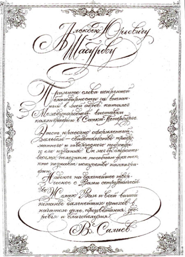 Отзыв о каталоге от мастера-каллиграфа