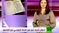 Телеканал Russia Today — программа «Новости» (арабское вещание), 21 сентября 2010 г.