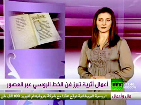 """今日俄罗斯电视台,""""新闻""""节目(阿拉伯广播),2010年9月21日"""
