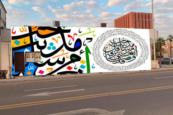Улицы и мосты Джидды украсят арабской каллиграфией