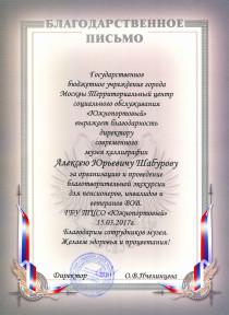 Moscow State Public Facility  Yuzhnoportovy Public Social Service Centre
