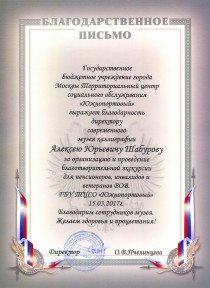 Государственное бюджетное учреждение города Москвы Территориальный центр социального обслуживания «Южнопортовый»