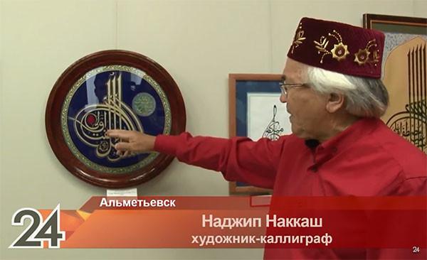 Вдохновленный Кораном и Тукаем: в Альметьевске открылась выставка художника-каллиграфа Наджипа Наккаша