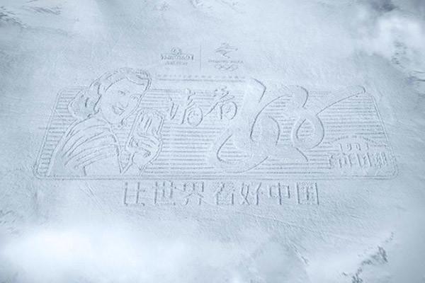 了不起!用滑雪滑出来的巨幅中国书法
