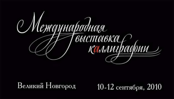 A movie about the 3rd International Exhibition of Calligraphy