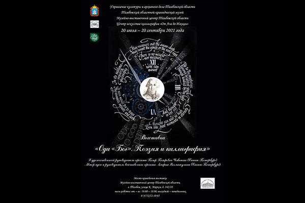 Санкт-Петербургский Центр искусства каллиграфии представит в Тамбове выставку к 205-летию памяти Гавриила Державина