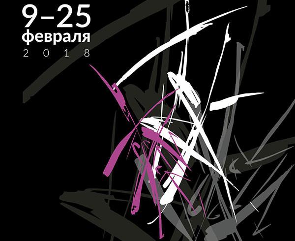 Rytmy exhibition by Natalia Lozovaya and Sergey Lozovoy