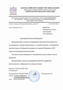 "The All-Russian Society of the Disabled Moscow Municipal Public Organization The ""Northern District Organization"""