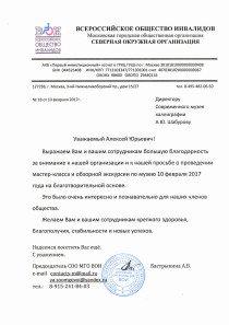 Всероссийское общество инвалидов Московская городская общественная организация  «Северная окружная организация»