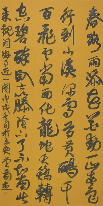 Поэт Цинь Гуань (1049-1100) «Хороший сон»