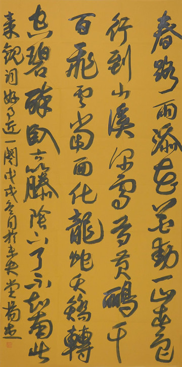 Poet Qin Guan (1049-1100) A Nice Dream