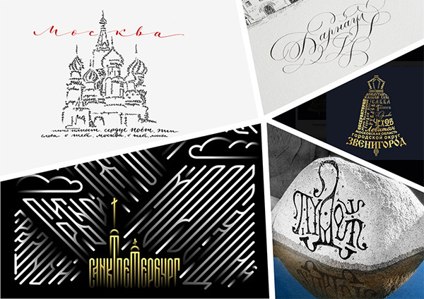 Calligraphy and design website TSDL held The Letters of My City contest, engaging entrants to come up with new logos for Russian locations