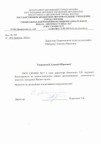 Moscow Department of Education South-Western District Education Authority of the Moscow Department of Education Special Public Boarding School 17, type VI