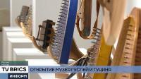 TV BRICS. Открытие музея гуслей и гуциня