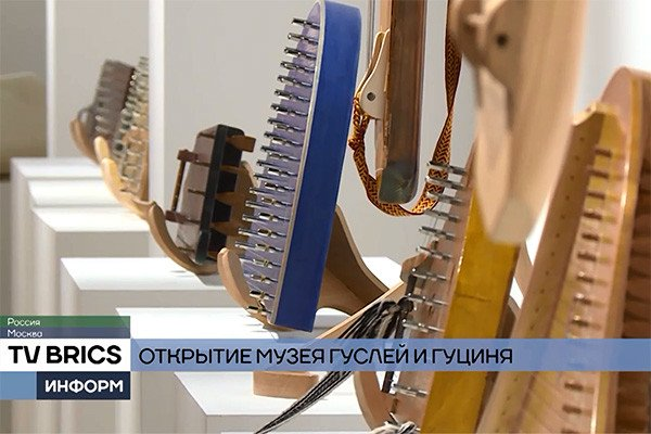 TV BRICS. Opening of the Museum of Russian Gusli and Chinese Guqin